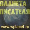 Литературный портал Планета Писателя: проза, поэзия, статьи, конкурсы, форум, чат